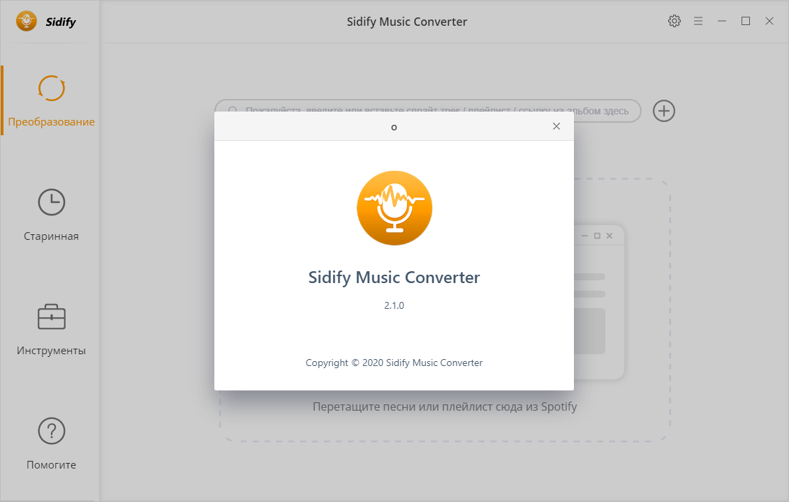 Sidify Music Converter скачать