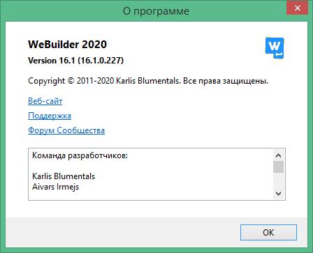 WeBuilder торрент