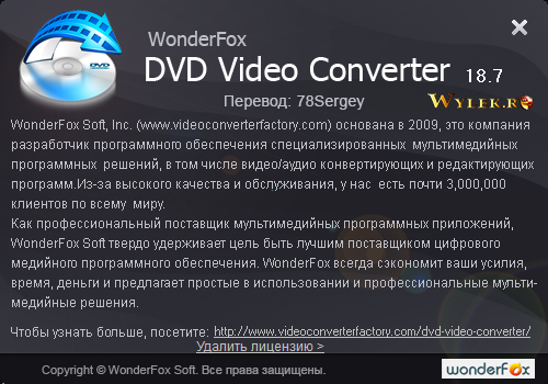 WonderFox DVD Video Converter скачать
