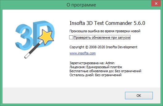 3D Text Commander скачать торрент