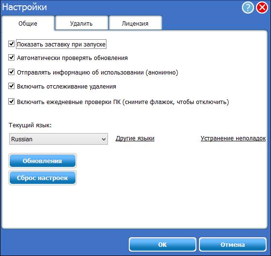Advanced Uninstaller Pro скачать на русском