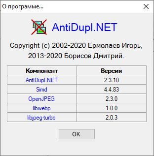 AntiDupl NET скачать бесплатно на русском