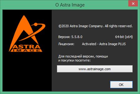 Astra Image скачать