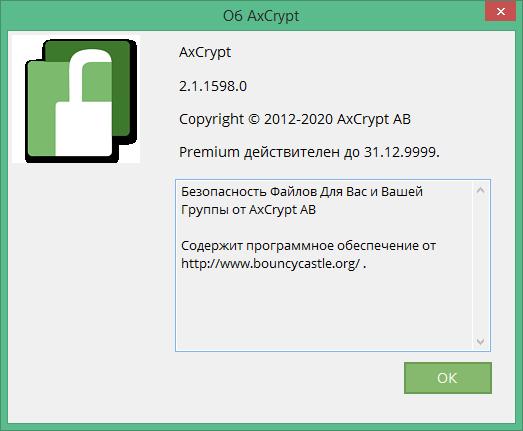 AxCrypt скачать