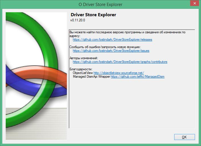 DriverStore Explorer скачать на русском
