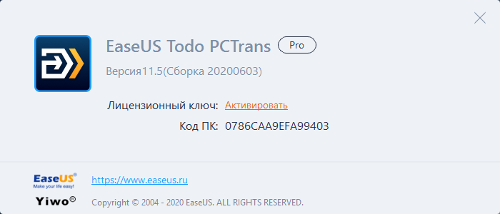EaseUS Todo PCTrans Pro скачать торрент
