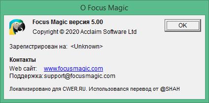 Focus Magic скачать бесплатно на русском