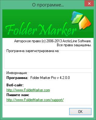 Folder Marker скачать