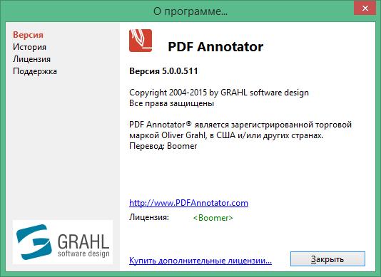 PDF Annotator скачать бесплатно