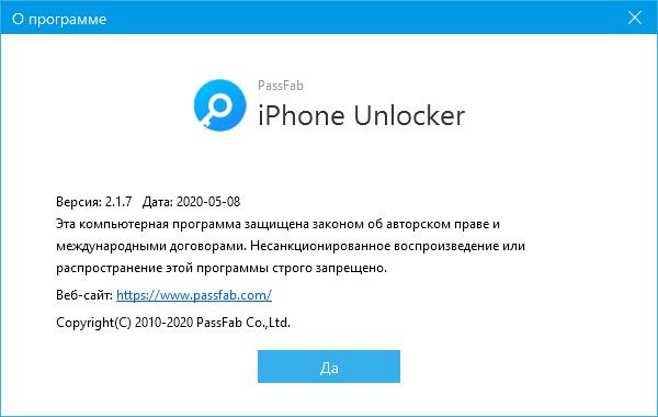 PassFab iPhone Unlocker скачать беслпатно