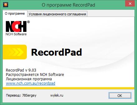 RecordPad скачать