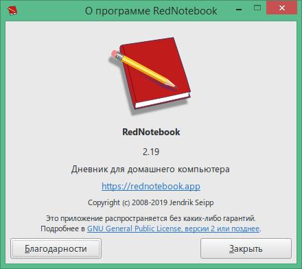 RedNotebook скачать