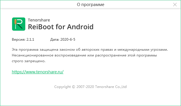 ReiBoot for Android скачать