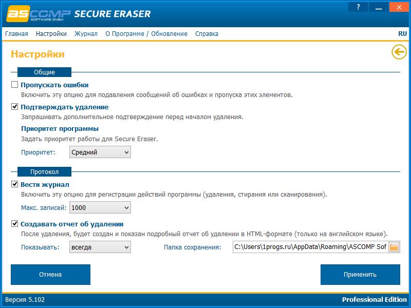 Secure Eraser скачать бесплатно на русском