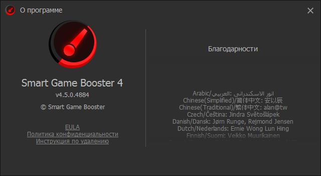 Smart Game Booster Pro скачать