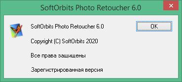SoftOrbits Photo Retoucher ключи