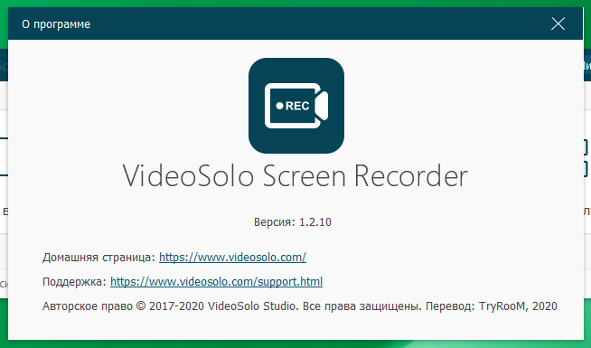 VideoSolo Screen Recorder код активации
