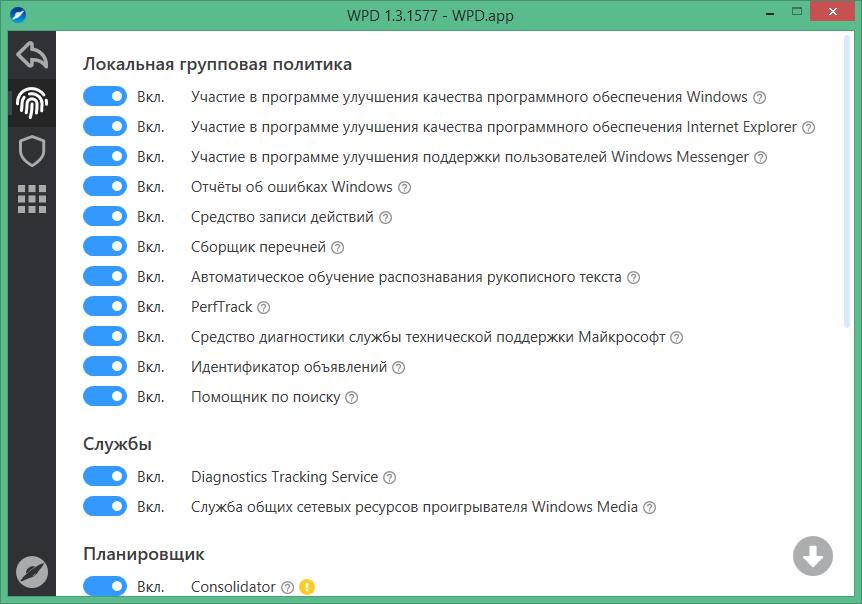 Windows Privacy Dashboard скачать на русском