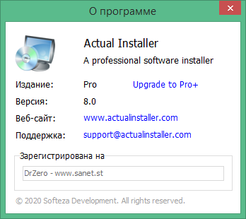 actual installer pro скачать торрент