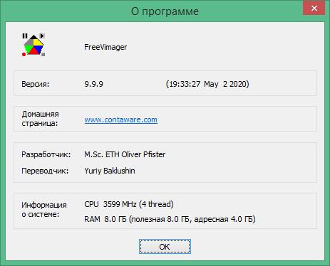 freevimager скачать бесплатно на русском