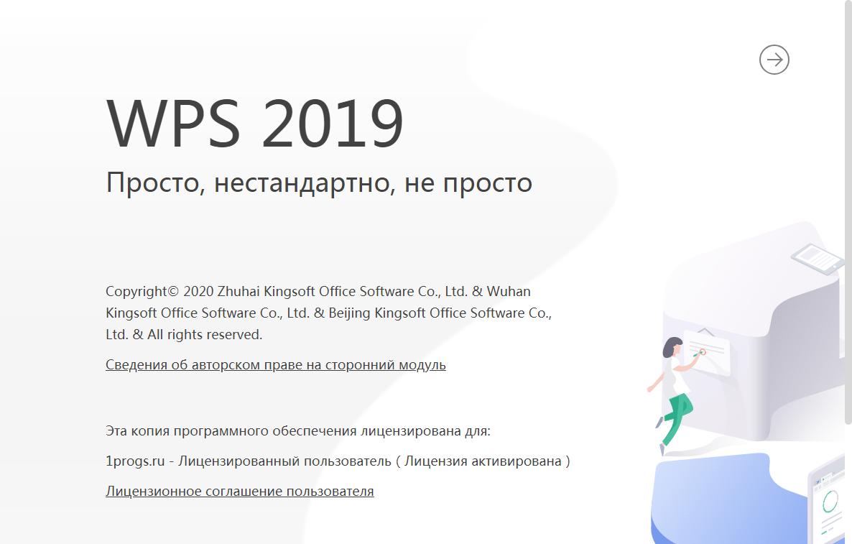 wps office 2019 скачать