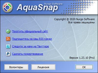 AquaSnap Pro скачать торрент