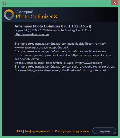 Ashampoo Photo Optimizer скачать бесплатно на русском