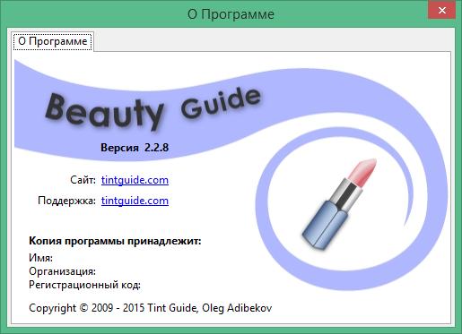 Beauty Guide полная версия скачать бесплатно