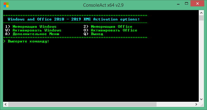 ConsoleAct