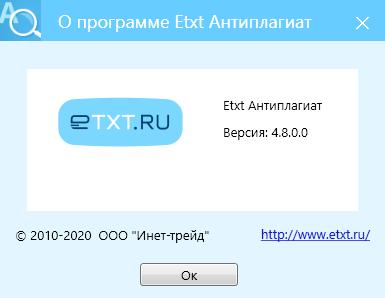 Etxt Антиплагиат скачать бесплатно