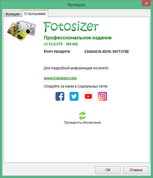 Fotosizer скачать бесплатно русская версия