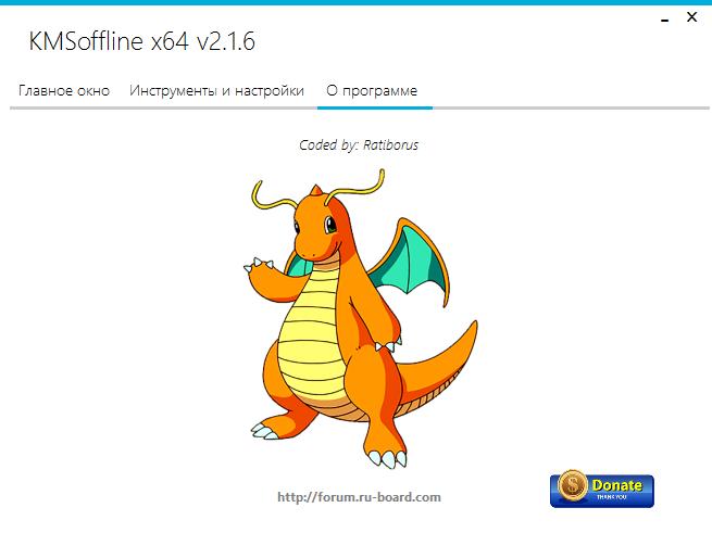 KMSOffline активация windows 10