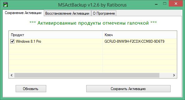 MSActBackUp