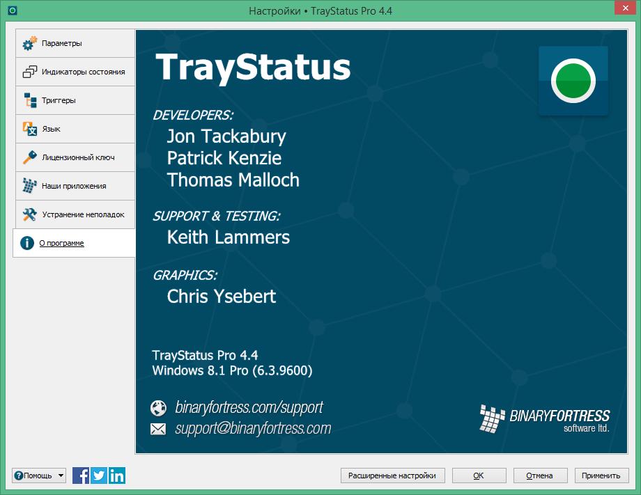 TrayStatus Pro key