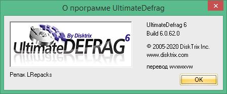 UltimateDefrag скачать торрент