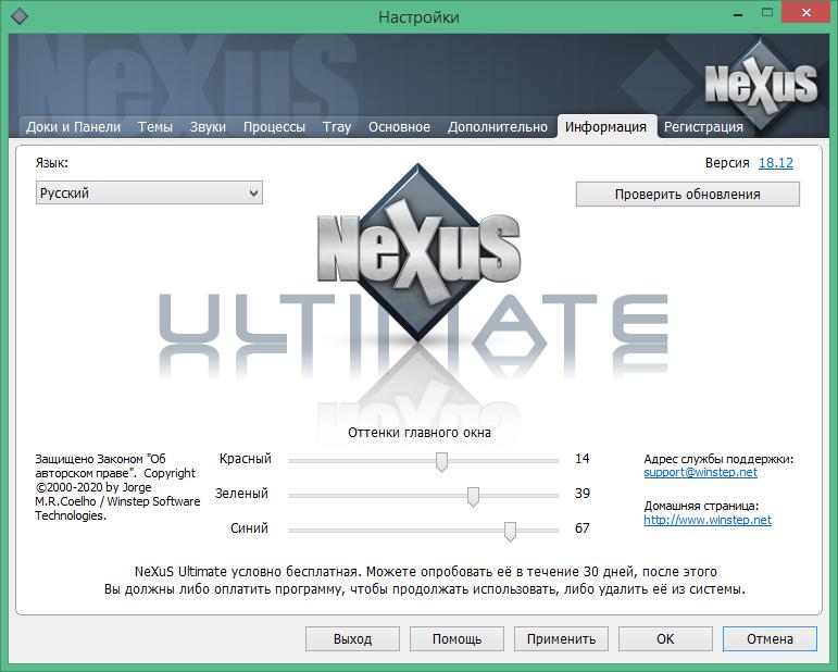 Winstep Nexus Ultimate скачать