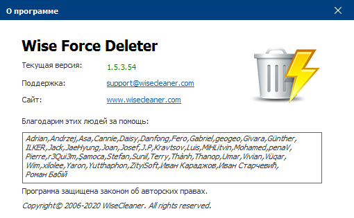 Wise Force Deleter скачать