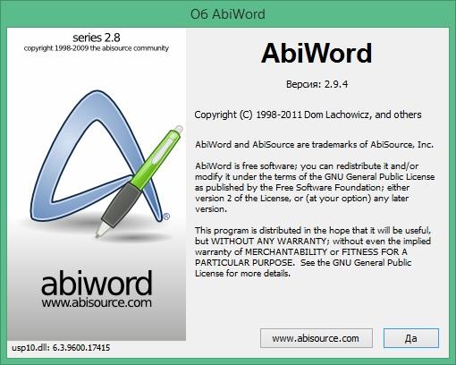 AbiWord скачать бесплатно русская версия