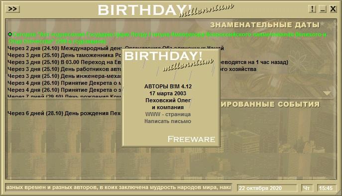 BIRTHDAY! millennium скачать бесплатно