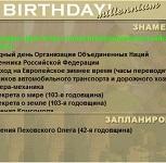 BIRTHDAY! millennium logo