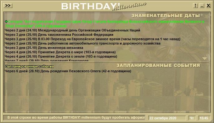BIRTHDAY! millennium