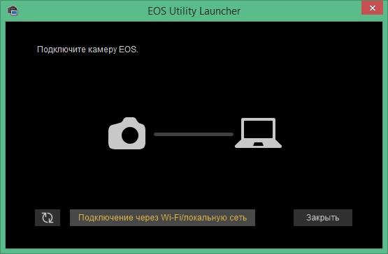 EOS Utility скачать