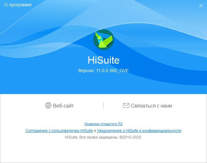 HUAWEI HiSuite на русском скачать бесплатно
