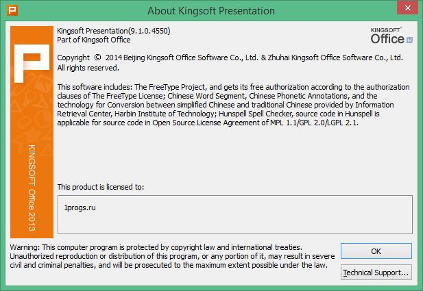 Kingsoft Presentation скачать бесплатно