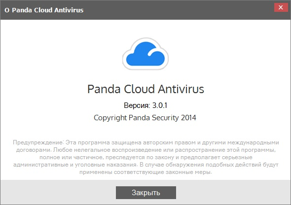 Panda Cloud Antivirus Free скачать