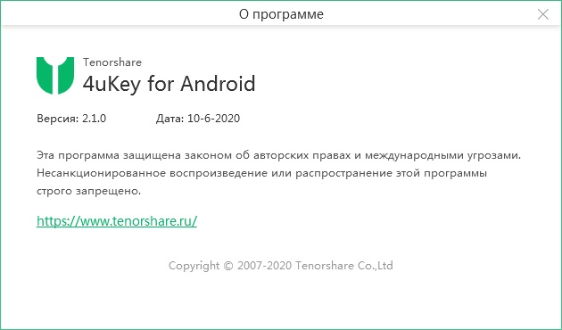 4uKey for Android скачать бесплатно