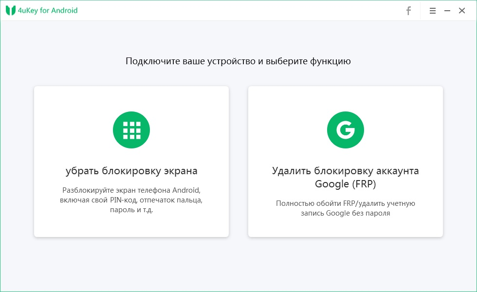 4uKey for Android