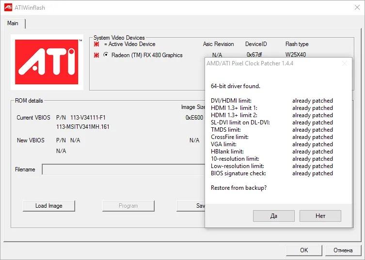 AMD ATI Pixel Clock Patcher