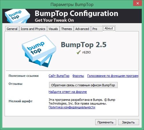 BumpTop скачать