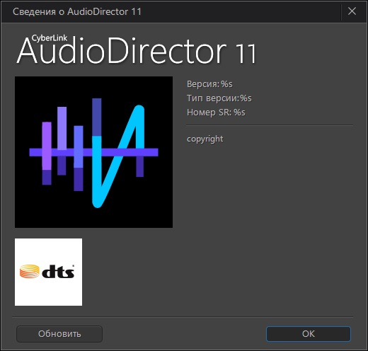 CyberLink AudioDirector скачать